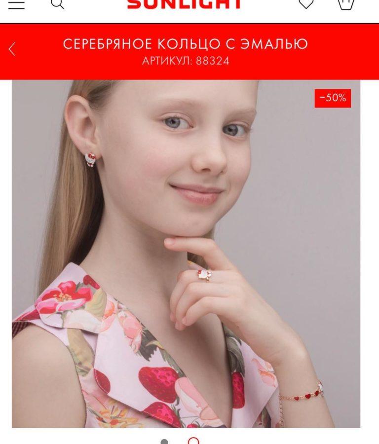 """Диана на сайте ювелирной компании """"Sunlight"""""""