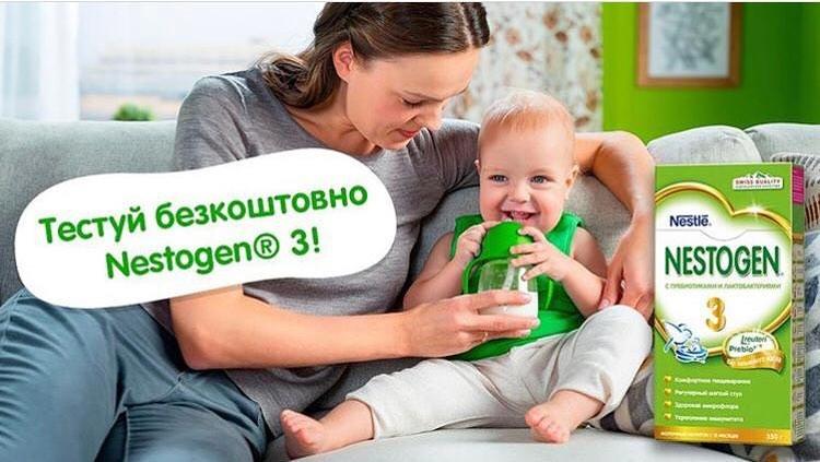 Юлия и Дмитрий в рекламе Nestogen от Nestle